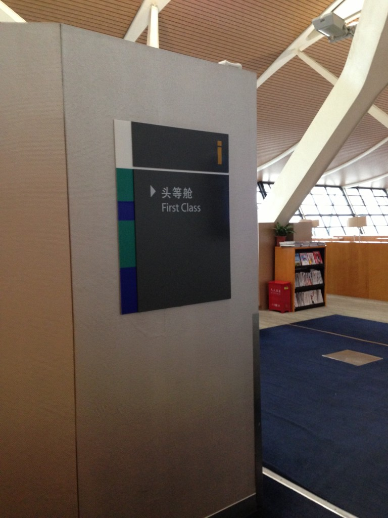 Shanghai Pudong Airport First Class Lounge Points Summary