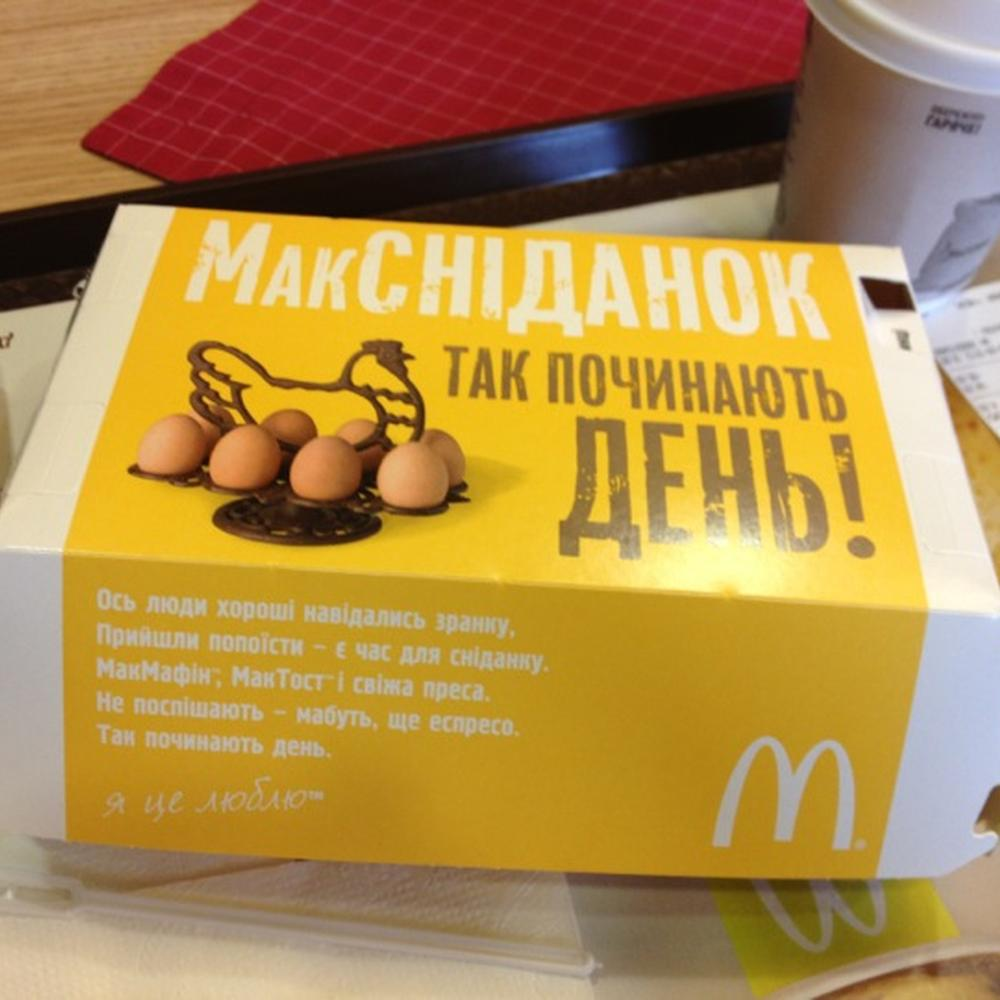 McDonald's crepes from Kiev