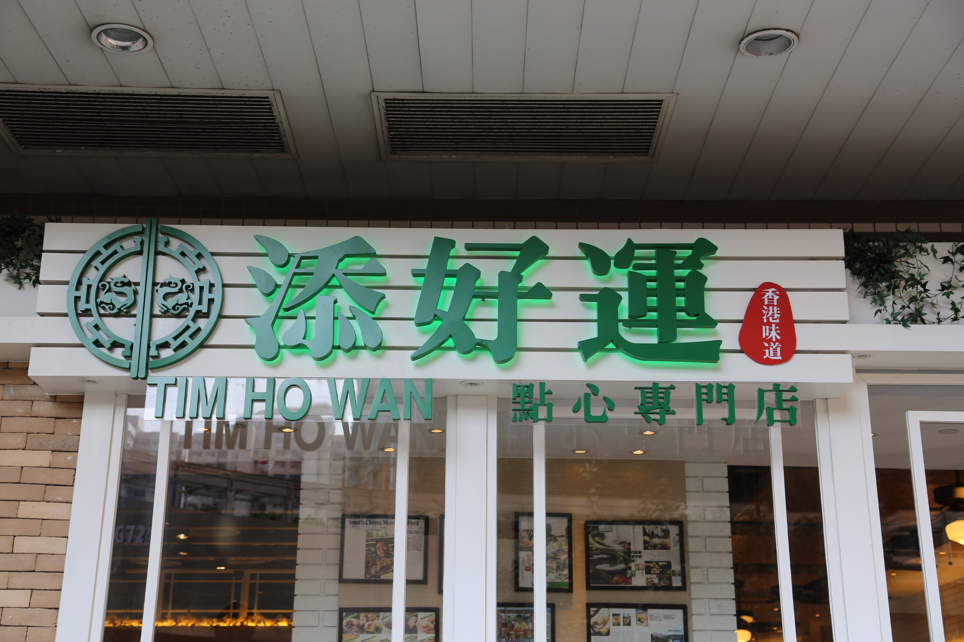 Hong Kong Olympian City Tim Ho Wan Dim Sum Review
